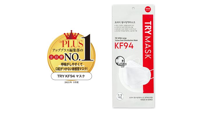 TRY KF94 マスク