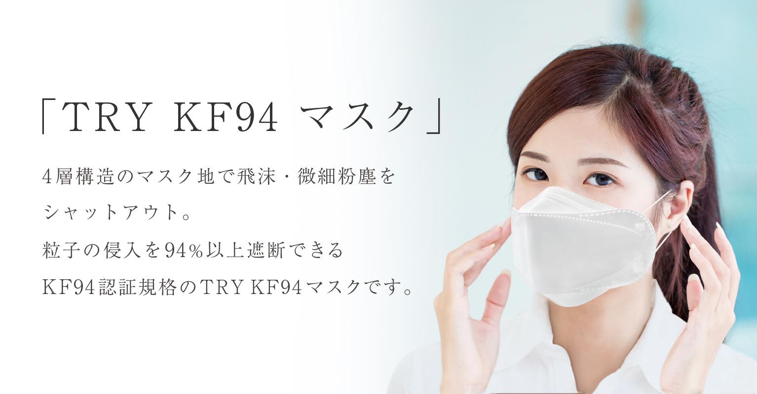 「TRY KF94 マスク」